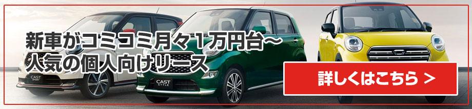 新車がコミコミ月々1万円!人気の個人向けリース