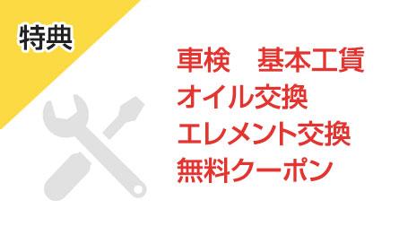 車検・オイル交換・エレメント交換無料クーポン