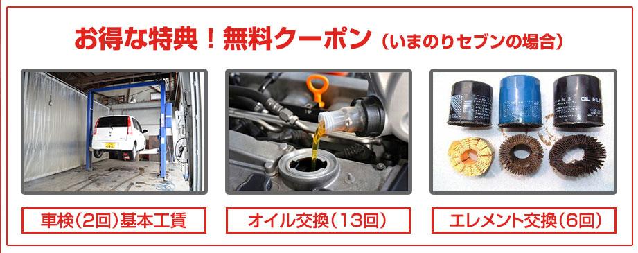 お得な無料クーポン 車検・オイル交換・エレメント交換